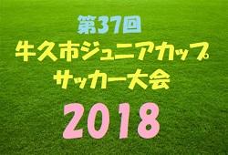 2018年度 第37回牛久市ジュニアカップサッカー大会 優勝は藤代南中!全結果掲載しました!