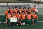 2018年度 第37回こどもの国サッカー大会 少女の部 優勝は金沢ガールズ!