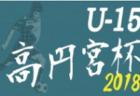 2018年度 福島県高校新人体育大会サッカー競技<いわき予選> 優勝は平工業!