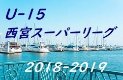 3/16,17結果速報 2019第7回西宮スーパーリーグ(U-15)| 第35回西宮市中学生理事長杯 【兵庫】!