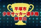 高円宮杯 2018 堺整形外科杯 第10回福岡県ユースU-15サッカーリーグ 入れ替え戦全結果掲載!