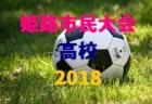 2019年度 鳥取セリオFC(鳥取県)ジュニアユース体験会のお知らせ!11/25.12/2開催!