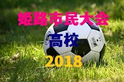 2018年度 姫路市民大会 高校サッカー競技 優勝はエストレラ姫路U-18!