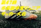 2018 山梨県4種U-11リーグ 11/25までの結果速報!
