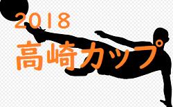 2018 高崎カップサッカー大会 11/23~開催!組み合わせ掲載!
