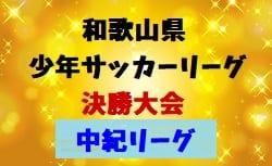 2018年度 第42回和歌山県少年サッカーリーグ決勝大会 海南日高予選(中紀リーグ) 2部ブロック編成情報提供いただきました!次節は11/17!