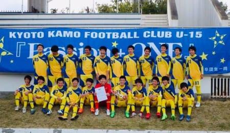 2018年度 第42回京都府スポーツ少年団中学生サッカー大会 優勝は加茂FC!