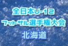 2019第29回 全日本少年フットサル大会 北海道予選道東ブロック大会 オホーツク地区予選大会 1/19,20結果速報!