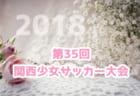 2018年度 第35回関西少女サッカー大会 優勝は北摂ガールズ!