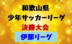 2018年度 第42回和歌山県少年サッカーリーグ決勝大会 伊都那賀予選(伊那リーグ) 1/13全結果!次節は1/20!
