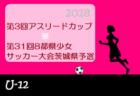 岩手県の強豪チーム・学校情報(4種~2種)