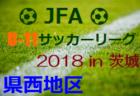 2018年度JFA第42回全日本U-12サッカー選手権大会  東京大会  4ブロック大会  優勝はBOA SC!