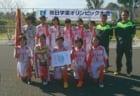 JFA U-13サッカーリーグ2018静岡 11/10,11結果掲載 次回11/17,18開催