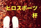 2019年度 Vervento京都F.C.(京都府)ジュニアユースセレクション2/17開催!