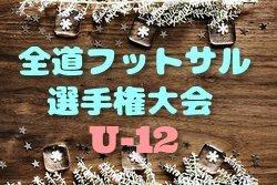 【北海道】全道フットサル選手権大会2019 U-12の部 旭川地区予選 全道大会出場チーム決定!