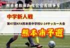 2018年度 第47回熊本市中学校サッカー新人戦大会(中学新人戦)1回戦結果情報おまちしています2回戦12/22