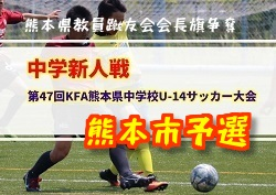 2018年度 第47回熊本市中学校サッカー新人戦大会(中学新人戦)《組合せ掲載》1回戦は12/16!