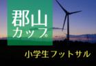 Jリーグ2019年 キャンプスケジュール 随時更新!!
