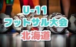 2018第37回東ライオンズ杯U-11フットサル大会 組合せ掲載!12/1,2開催!