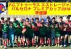 2018年度 神奈川県クラブジュニアユース(U-14)サッカーリーグ 最終結果掲載!