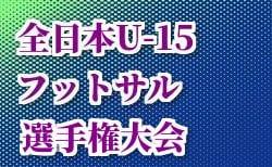 2018年度 JFA第24回全日本U-15フットサル選手権大会 四国大会(高知県開催) 11/18結果速報!情報お待ちしています!