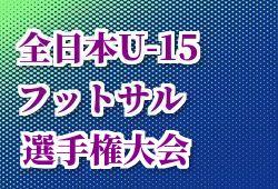2018年度 JFA第24回全日本U-15フットサル選手権大会 四国大会(高知県開催) 優勝は高知中学校!