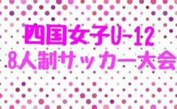 2019第10回四国女子U-12 8人制サッカー大会 高知県大会 優勝は高吾ベリーズ(2連覇)!