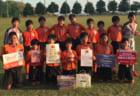 東海ルーキーリーグ U-16 ~create the future~ 2018  1位は藤枝東高校!