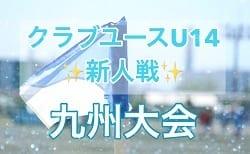 2018年度 第28回九州クラブユース(U-14)サッカー大会【熊本県開催】2/2、2/3開催!!情報提供お待ちしています!!