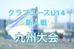 2018年度 第28回九州クラブユース(U-14)サッカー大会 優勝はソレッソ熊本!結果表掲載