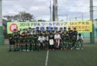 2018年度 岡山県中学校秋季サッカー大会  優勝は新田中学校!!