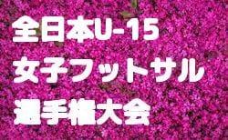 2018年度 JFA第9回全日本U-15女子フットサル選手権大会 四国大会(高知県開催) 11/18結果速報!情報お待ちしています。