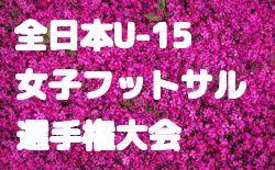 2018年度 JFA第9回全日本U-15女子フットサル選手権大会 四国大会(高知県開催) 優勝はAZALEA!結果表掲載