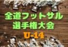 2018年度 第44回横浜少年サッカー大会《横浜市長杯》(神奈川県)結果掲載!SCH.FCが3連覇!