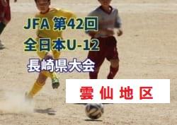 2018年度【長崎県】全日本U-12サッカー選手権 雲仙市予選 優勝は国見FC!