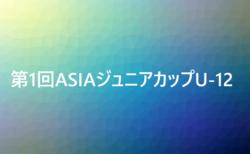 2018 第1回ASIAジュニアカップU-12 埼玉予選ラウンド 11/17結果掲載!次回は12/1