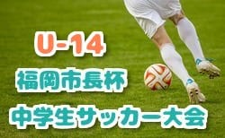 2018第16回福岡市長杯中学校サッカー大会(U-14)決勝 3/24結果速報!