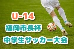 2018第16回福岡市長杯中学校サッカー大会(U-14)2/16.17結果速報!リーグ戦表ご入力お待ちしています!