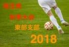 2018年度 埼玉県 秋季大会 西部支部 最終結果掲載!