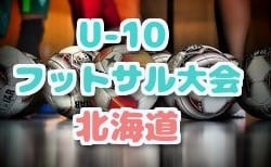 2018第6回登別カップ争奪少年フットサル大会U-10の部 組合せ掲載! 11/24,25開催!