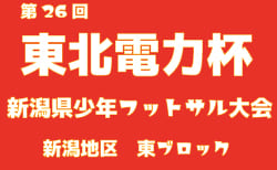 2018年度 第26回東北電力杯新潟県少年フットサル大会新潟地区東ブロック予選 12/9開催!結果情報お待ちしています!