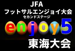 2018/19  JFA エンジョイ5~JFA フットサルエンジョイ大会~U-11 セカンドステージ東海大会  2/10開催!