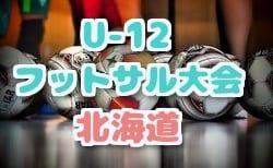 2018第6回登別カップ争奪少年フットサル大会U-12の部 組合せ掲載! 11/24,25開催!