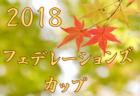 2018年度 フェデレーションズカップU-12(大阪府)11/17・18結果速報!