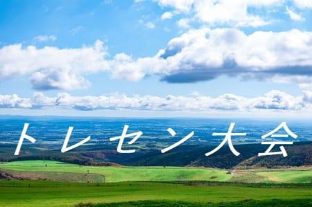 2018年神戸・岡山・広島・定期戦(トレセンU-14)結果情報頂きました!