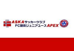 2019年度  FC磐田ジュニアユースAPEX(静岡県)セレクション11/21ほか開催!