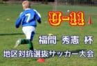 高円宮杯JFA U-18サッカーリーグ2018 IFA(茨城県)リーグ 3部総合順位決定戦 11/13 結果掲載!全結果揃いました!