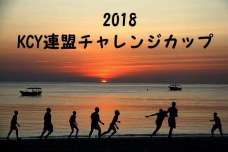 2018 U-14 KCY連盟 チャレンジカップ 12/8.9結果!次の試合は12/15.16!