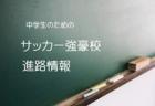 【強豪高校サッカー部】県立富山中部高校(富山県)