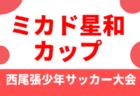 2018年度 愛知【第20回 ミカド星和カップ】12/8結果速報!【ベスト16決定】次回12/15開催!
